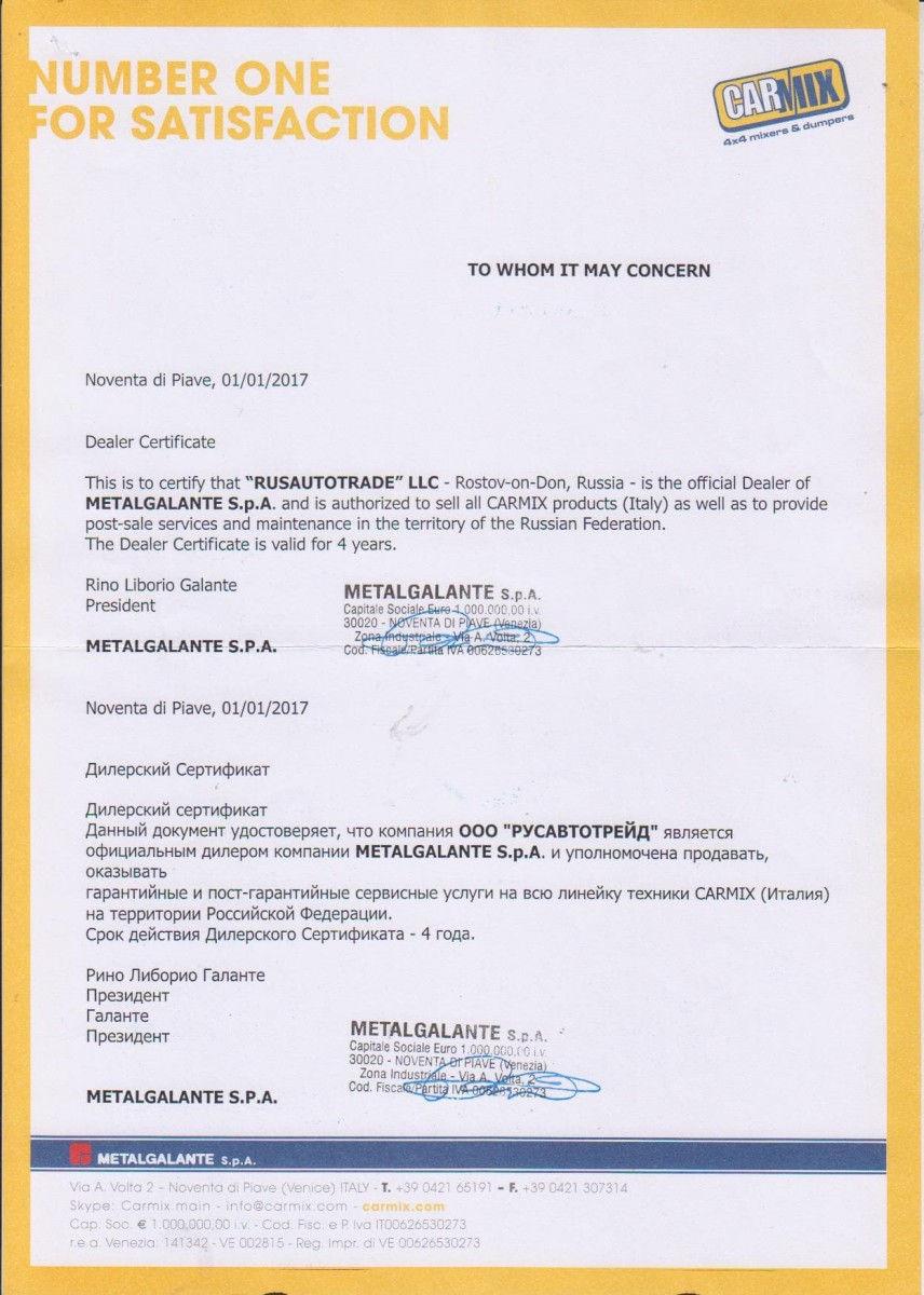 Сертификат CARMIX